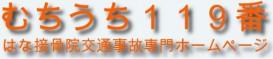 【むちうち119番】 はな接骨院 | 三重県木曽岬町